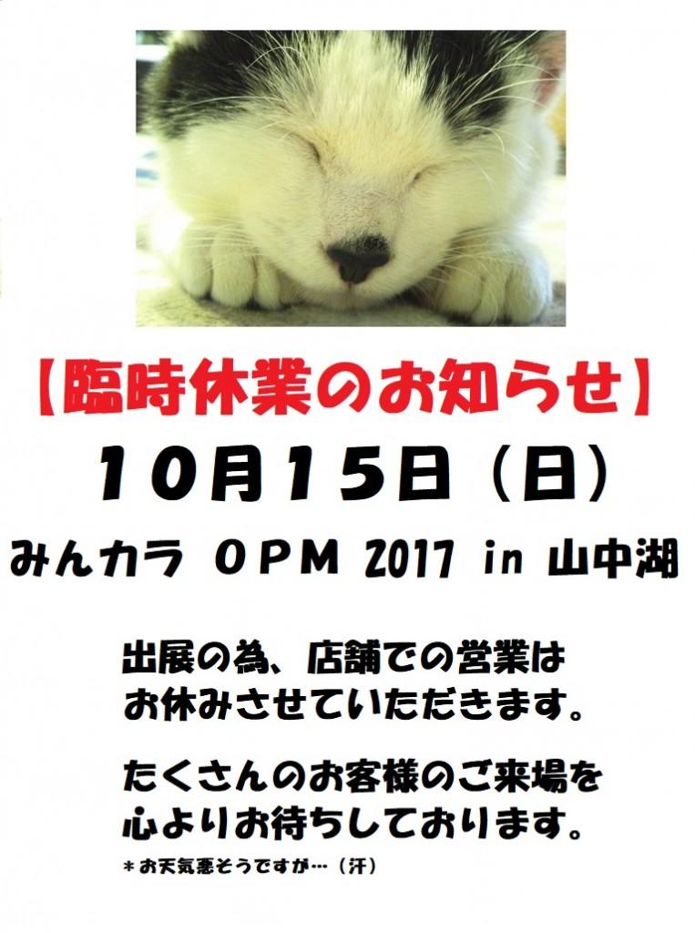 【臨時休業のお知らせ】 10月15日(日) みんカラ OPM in 山中湖