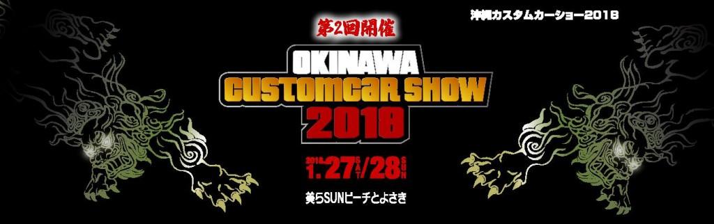 【沖縄カスタムカーショー2018】 FAFは、今年も出展いたします!!