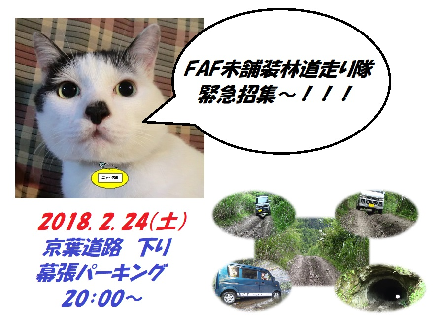 2018FAF緊急招集
