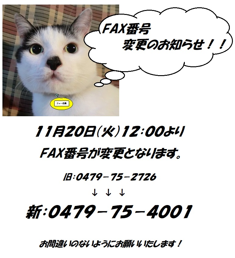 FAX変更